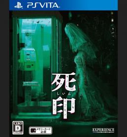 【Vita】死印